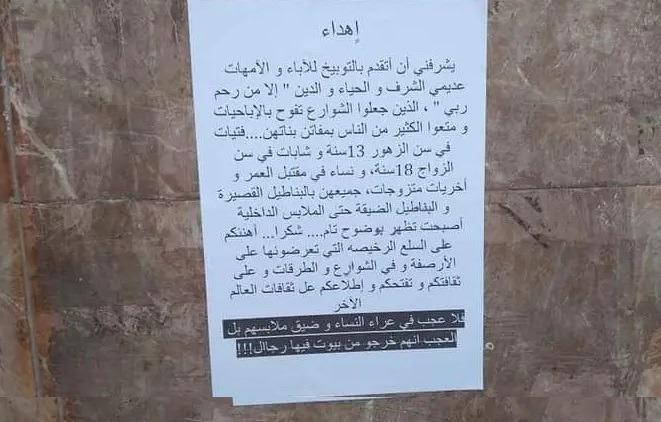 منشورات موزعة في عدد من شوارع المدينة